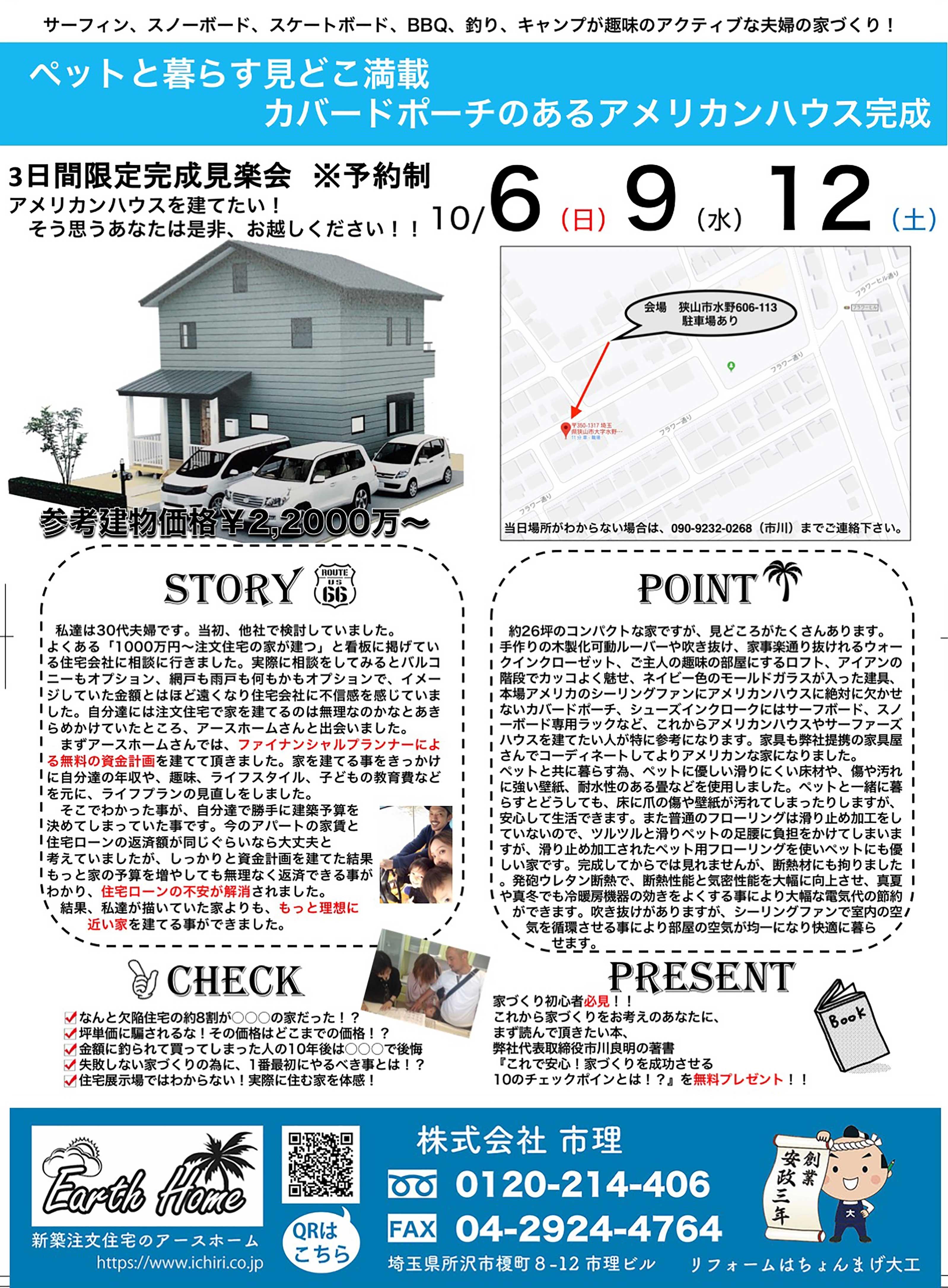 https://www.ichiri.co.jp/web.event.jpg